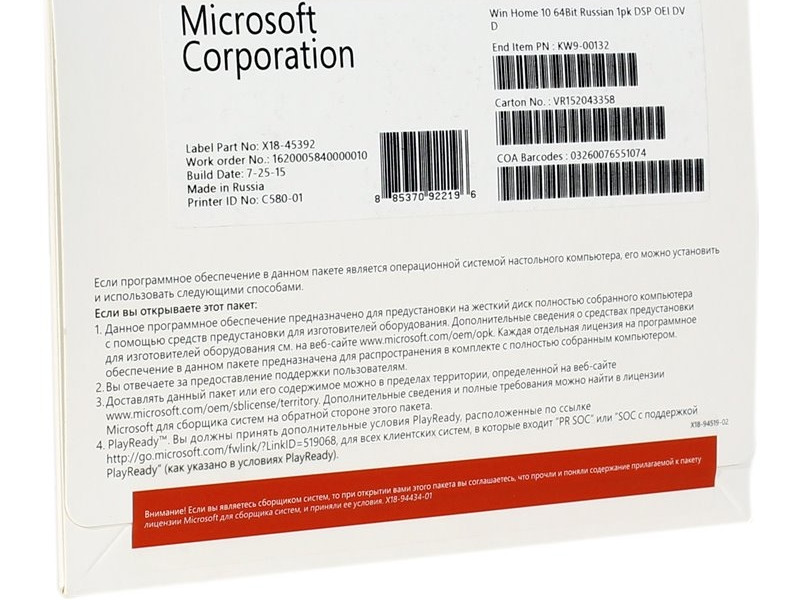 Microsoft Windows Home 10 64Bit Russian 1pk DSP OEI DVD KW9-00132