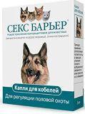 СЕКС БАРЬЕР капли для кобелей, 3мл