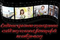 Видеомонтаж в Павлодаре, фото 1