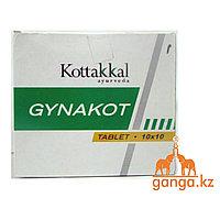 Гинакот - восстановление репродуктивной системы (Gynakot ARYA VAIDYA SALA), 100 таб.