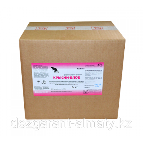 Крысин-блок рыба (парафин. брикеты коробка 6 кг). Средство от крыс и мышей