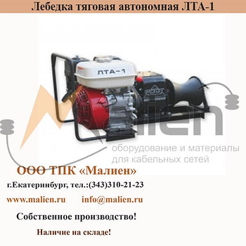 Кабельные лебедки с электрическим и бензиновым приводом