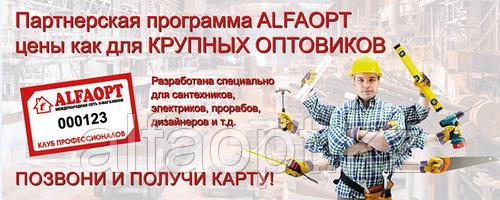 ALFAOPT – ЦЕНЫ КАК ДЛЯ КРУПНЫХ ОПТОВИКОВ