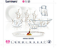 Столовый сервиз Luminarc HANA WHITE 69 пр. на 12 персон