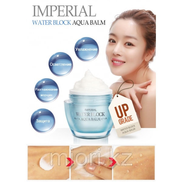 Imperial Water Block Aqua Balm [The Skin House]