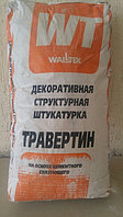 Травертин WALLTEX 25кг в бум.мешках