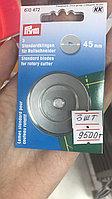 Запасное лезвие для раскройного дискового ножа диаметром 45 Prym