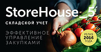 Автоматизация склада с R-Keeper StoreHouse
