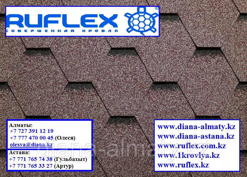 Гибкая черепица RUFLEX Sota (Вереск), SBS (СБС) модифицированный битум, т+7(777)470 0045