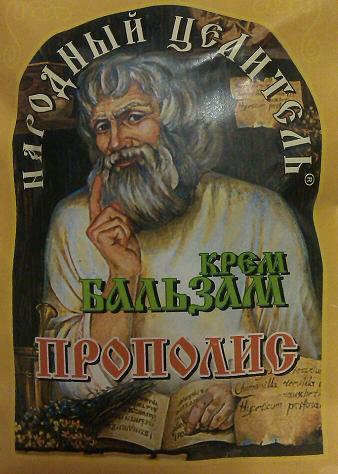 Крем бальзам Прополис, при простуде, обморожении, от ранок и порезов, 11мл