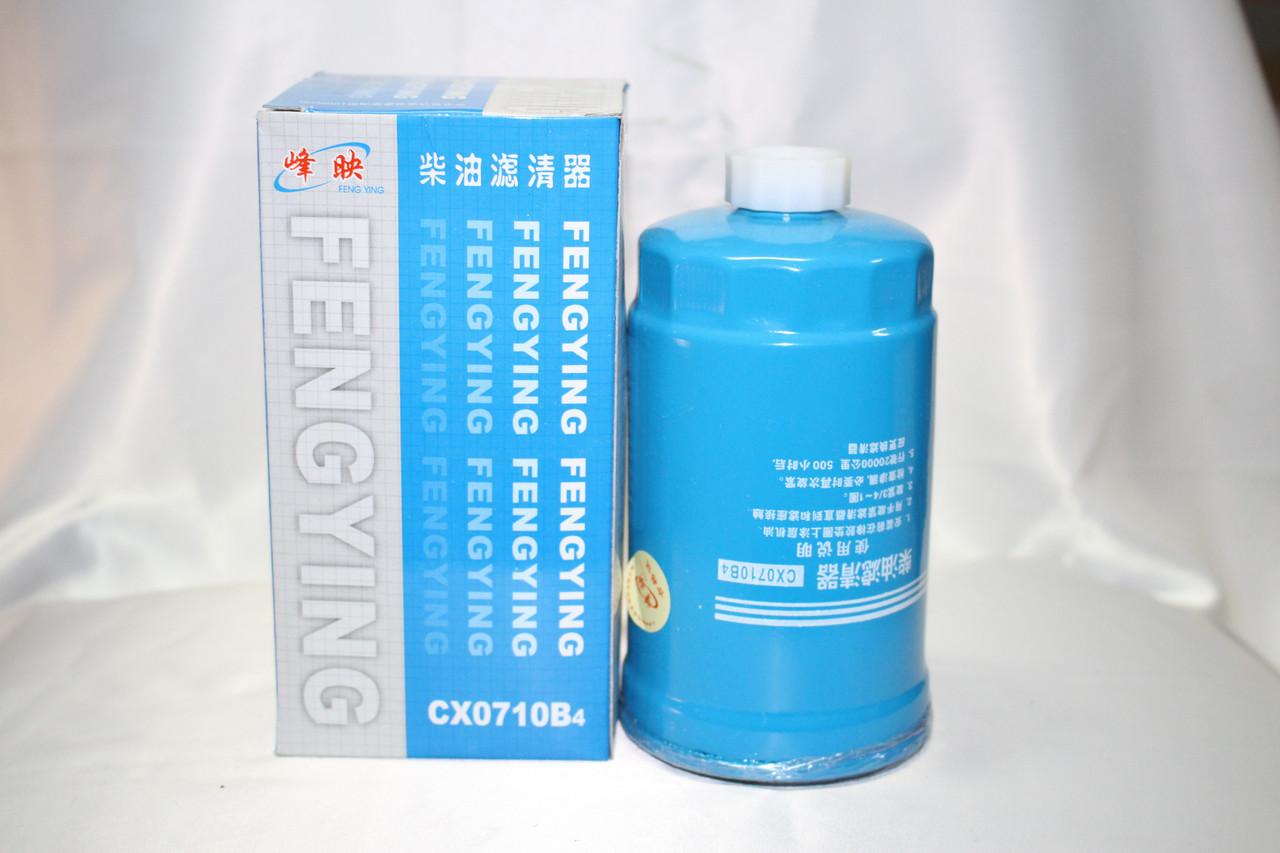 Топливный фильтр тонкой очистки CX0710B4