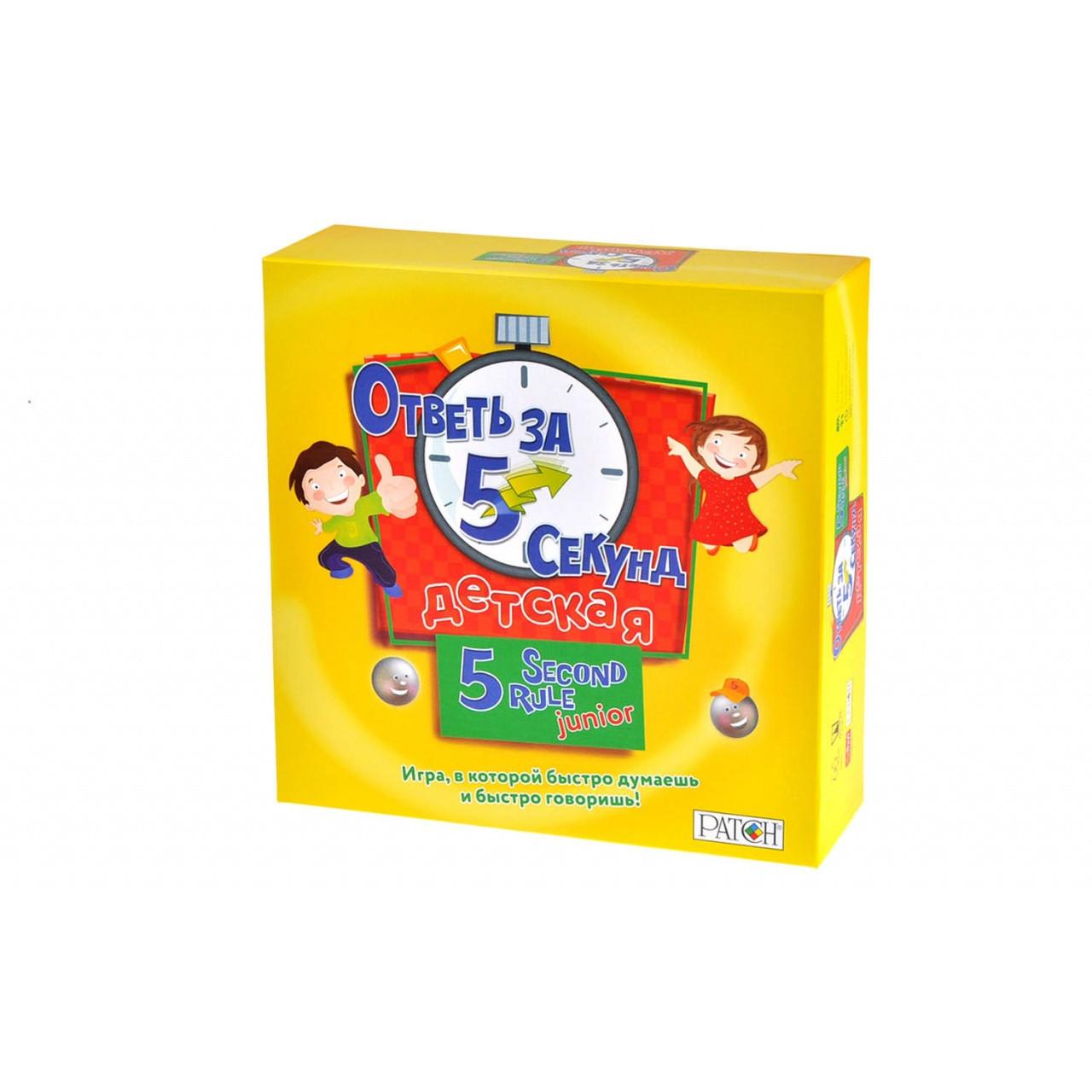 Настольная игра: Ответь за 5 секунд (детская версия), арт.