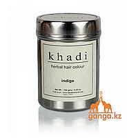 Хна для волос натуральная Индиго (Басма) 100% (Herbal Hair Color Indigo KHADI), 150 гр.