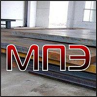 Листовой прокат толщина 29 мм ГОСТ 19903-74 стальные листы толстолистовая сталь конструкционная легированная