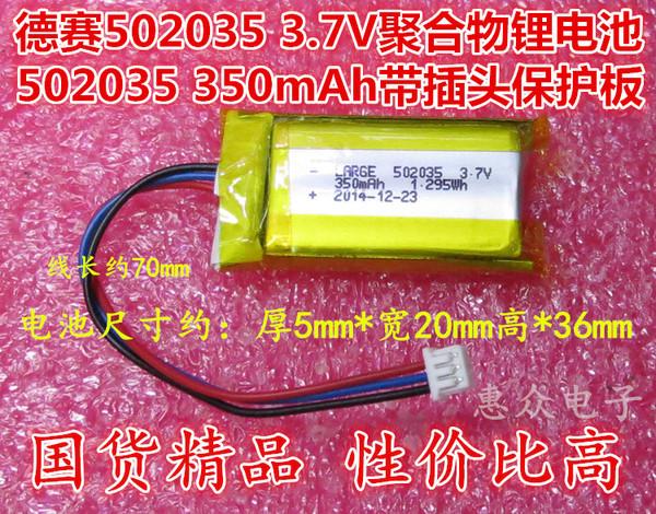 Аккумулятop 3,7v 350mAh 502035  3pin c коннектором