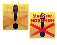 """Наклейка голография на Авто """"Уже не новичек"""""""