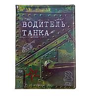 """Автообложка """"Водитель танка"""""""