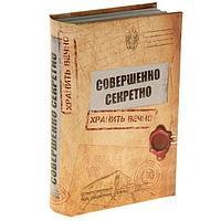 "Книга сейф ""Совершенно секретно"", текстиль, дерево, пластик, фото 1"