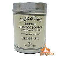 Сухой аюрведический шампунь Ним и Базилик (Herbal Shampoo Powder Neem Basil MAGIC OF INDIA), 50 г.