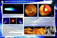 Плакаты по астрономии, фото 1