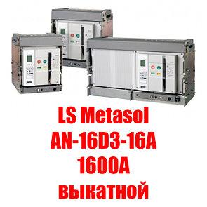 Воздушный автоматический выключатель LS Metasol AN-16D3-16A M2D2D2BX (1600А выкатной)