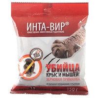 """""""Инта-вир"""" от грызунов зерновой, 150 г"""