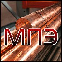 Круги медные диаметр 130 мм ГОСТ 1535-91 прутки поковка М1Т М1М тянутый горячедеформированный медь Cu РЕЗКА