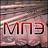 Круг бронзовый 25 мм ГОСТ 1628-78 пруток марка сплав бронза БрАЖ 9-4 БрОФ 10-1 БрОЦС 5-5-5 БрАМц 9-2 БРБ2