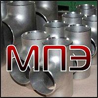 Тройник 57х4-57х4 стальной ГОСТ 17376-2001 равнопроходный сталь 20 09г2с приварной бесшовный ДУ 57