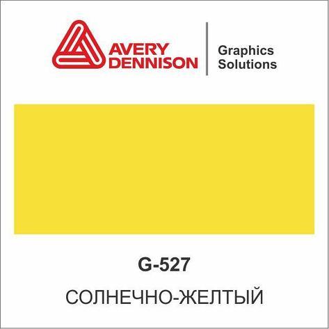 Цветная виниловая пленка AVERY 500 Event Film (G527), фото 2