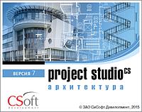 Project Studio CS Архитектура v.3.x, сет. лицензия, серверная часть