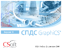 СПДС GraphiCS, Subscription (1 год)