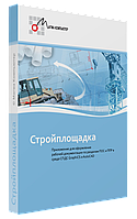 СПДС Стройплощадка, Subscription (1 год)
