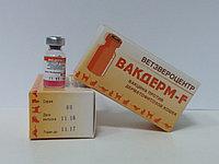 Вакдерм - F для кошек, фл. 1 доза (1 мл)