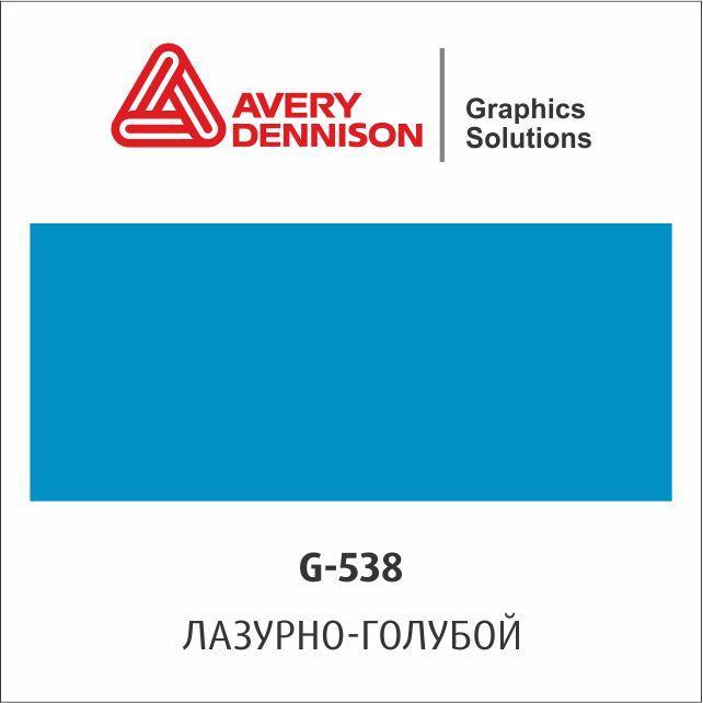 Цветная виниловая пленка AVERY 500 Event Film (G538)
