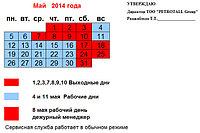 "График работы ТОО ""Petrotall Group"" в мае 2014г."