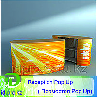 Reception Pop Up (Промостол Pop Up)