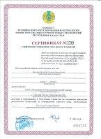 Сертификат СИ на КФК-3-01