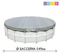 Чехол - тент для круглого каркасного бассейна 28041 INTEX, диаметром 549 см, фото 1