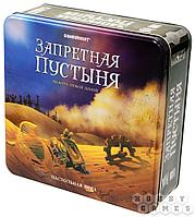 Настольная игра: Запретная Пустыня, фото 1