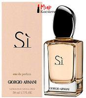 Духи женские Si от Giorgio Armani