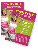 Beauty Belt пленка-сауна