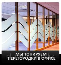 Тонирование перегородок в Алматы