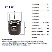 FILTRON OIL FILTER OP 557