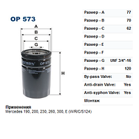 FILTRON OIL FILTER OP 573