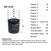 FILTRON OIL FILTER OP 618