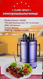 Электрошашлычница EURO STAR (евростар) - 5 шампур