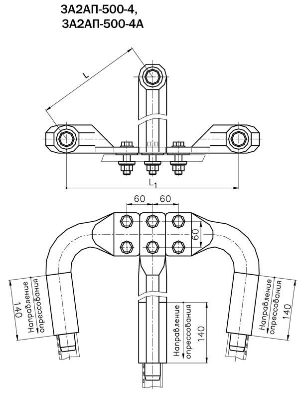 Аппаратные зажимы 3ААП-500-1, 3А2АП-500-3, 3А2АП-500-4, 5А2АП-500-1