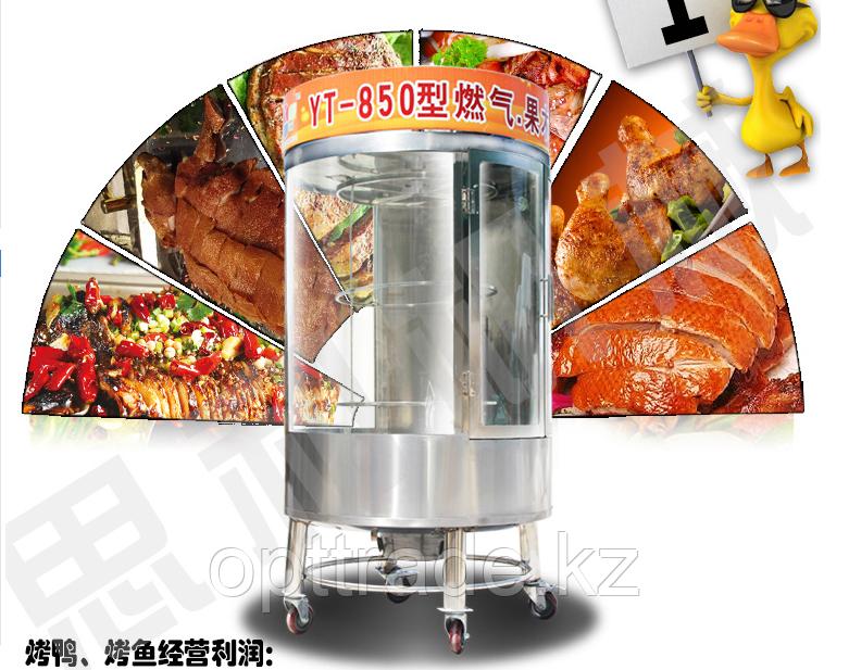 Печь для пекинской утки