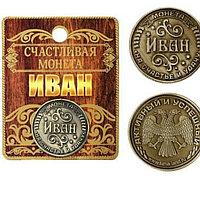 Именая монета Иван